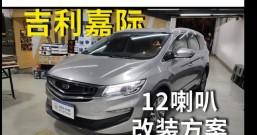 【视频】厦门吉利嘉际汽车隔音+音响改装