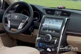 车载iPad系列之十四:丰田锐志